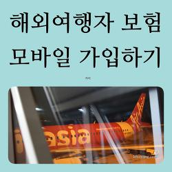 KB손해보험, 해외여행자 보험 이젠 스마트폰으로 쉽게 가입하자!