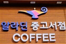알라딘 중고서점 O2O, 세심한 배려가 돋보이는 COFFEE 수유점 방문 후기