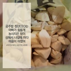 안암동 삼성통닭 마늘치킨과 더치커피로 만든 흑맥주 마시며  상한밤 재생실험