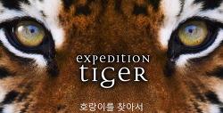 다큐멘터리 전문 채널 BBC Earth의 [호랑이, 잃어버린 땅(Expedition Tiger)]