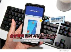 삼성 페이로 쌓은 삼성 리워즈 포인트로 삼페쇼핑하자