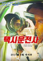 택시운전사 영화 포스터 패러디