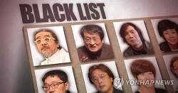 MB 블랙리스트 82명의 이력을 살펴본다(2) - 배우 8인