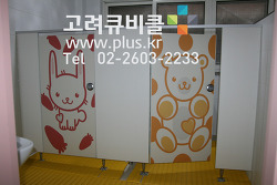 어린이집 유치원 디자인 HPL 큐비클 화장실칸막이_ 경기도 성남 병설