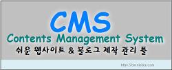 추천 CMS 목록