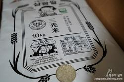 이랜드 재단 오프라이스 착한기부 상품 삼광쌀 신청하고 기부를 동시에 해 보니