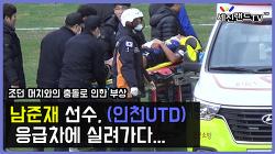 [직캠] 남준재 선수, 부상으로 실려가다 <인천 유나이티드 vs 경남FC>