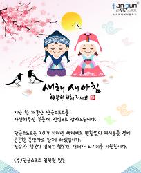 2019 기해년 새해 인사 드립니다.-(주)단군소프트 임직원 일동