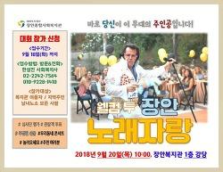 [모집] 우리동네 추석특집 노래자랑, '웰컴 투 장안 노래자랑' 경연 참가자 모집!