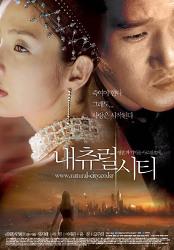 TheK의 추천 영화 <내츄럴 시티> 16년 전에 한국에 시대를 앞서 간 영혼 더빙 사이보그 영화가 있었다!