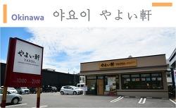 오키나와 아메리칸빌리지  일본 정식 음식점 야요이  Yayoi
