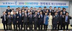 [파이낸셜뉴스] 전북도-더불어민주당, 전북 현안해결 '팔걷어'