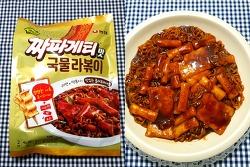 신제품 '짜파게티맛 국물라볶이' 솔직후기
