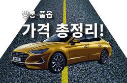 깡통에서 인스퍼레이션까지, 신형 쏘나타 유형별 가격 총정리