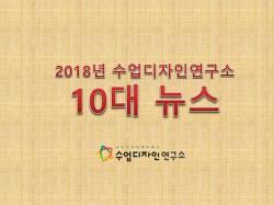 2018 수업다자인연구소 10대 뉴스!!!