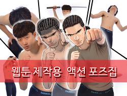 [텀블벅 소개] 웹툰 액션 포즈 디지털 자료