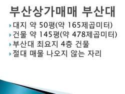부산상가매매 부산대상가매매 월830만 인수18억