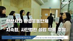 지속협, 비영리사단법인 설립절차 놓고 고발 등 논란
