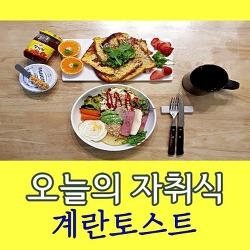 [자취남 요리 비법] 부드러운 계란 토스트 (프렌치 토스트) 만들어 먹기~!