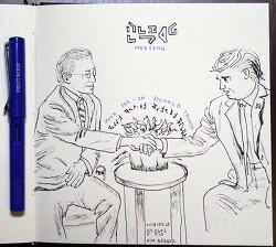 [자작그림] 문재인과 트럼프의 만남 (The Meeting : Moon Jae-In & Donald Trump)