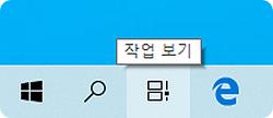 윈도우 10 개인 정보 보호: 타임라인(Timeline) 기능 끄기(작업 보기 아이콘)