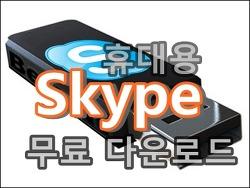 휴대용 스카이프 다운로드 (Skype Portable)