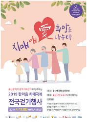 2019 한마음 치매극복 전국 걷기행사 - 울산 (2019-4-13(토))