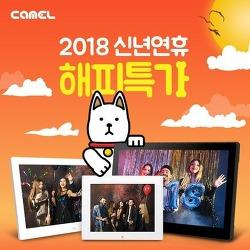 ★2018 신세계몰 특가★ 디지털액자는 카멜! 골라보시개!
