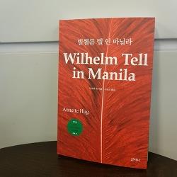 외로운 투쟁을 옮기다 -『빌헬름텔 인 마닐라』 (책소개)