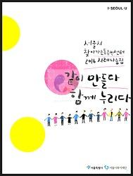 2016 찾동 사례나눔집 (서울시 찾아가는 동주민센터 2016년 우수사례집)