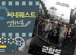 [영화 리뷰] 군함도