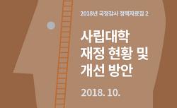 <사립대학 재정 현황 및 개선 방안>