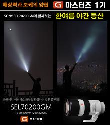 [G마스터즈1기] sony70-200gm(금유령)과 수리산 등산!