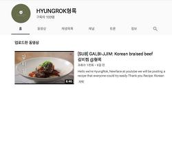 요리 YouTube - HYUNGROK형록