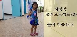 [키즈수영] 물개 프로젝트 #2화. (부제. 물에 적응하다. 제주시 제이풀 수영장)