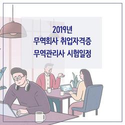 2019 무역회사 취업자격증 국제무역사1급 시험일정