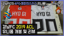 [리뷰] 경남FC의 2019 AFC 챔피언스리그 유니폼 개봉기 및 리뷰