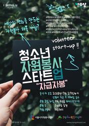 [모집] 청소년 자원봉사 Start-Up 자급자봉