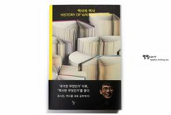 역사의 역사 -유시민