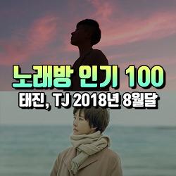 TJ 태진 노래방 2018년 8월 인기차트 순위 : 최신인기가요 애창곡 번호 정리 TOP100