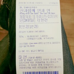 20180814영화 - 신과 함께
