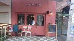 [탐방] 샤로수길 ~ 너의작은 식탁
