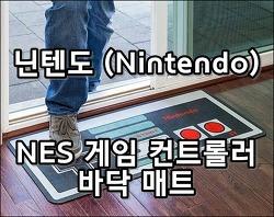 닌텐도 NES 게임기 컨트롤러 바닥 매트