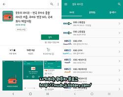 스마트폰 라디오 앱 모두의 라디오 휴대폰 어플 소개