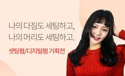 1월 Pick, 옴므패키지/셋팅,디지털펌 기획전
