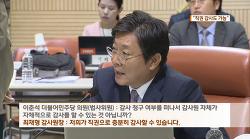 "[KBS NEWS]""타협하면 아이들 미래 없다""…감사원 ""유치원 직권 감사 가능"""
