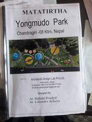 네팔에 용무도공원이 생긴다