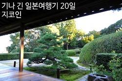기나 긴 일본답사기 - 21일 야마토코리야마1 (지코인慈光院)
