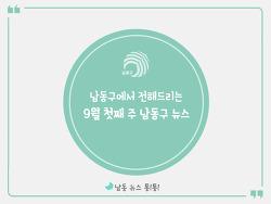 남동구 소식! 9월 첫째 주 뉴스레터
