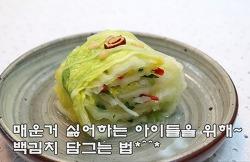 한정식집 차려도 될 개운한 백김치 비법(김진옥요리가좋다)